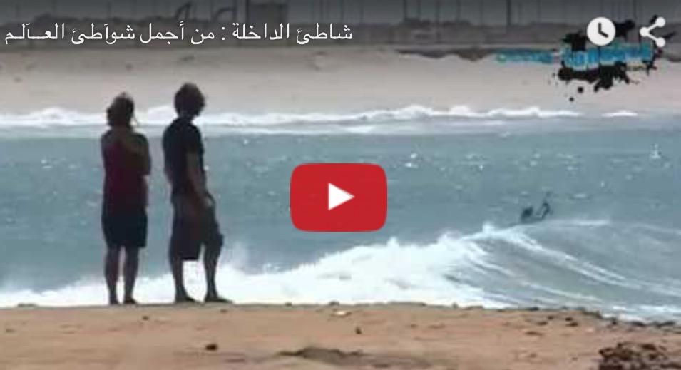 شاطئ الداخلة من أجمل شواطئ العالم