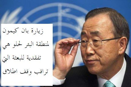"""زيارة الأمين العام للأمم المتحدة لمنطقة""""البئر لحلو""""هي تفقدية لمكاتب البعثة فقط"""