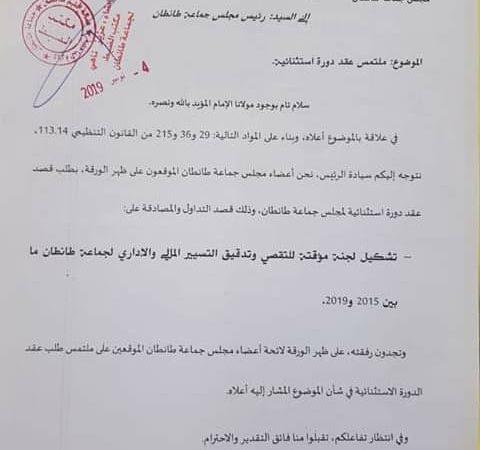 أعضاء ببلدية طانطان يطالبون بتدقيق في التيسير المالي و الإداري.