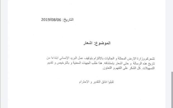 البشير مصطفى السيد يزيد من معانات الصحراويين بتندوف.