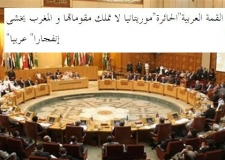 القمة العربية «الحائرة»: موريتانيا لا تملك مقوماتها والمغرب «يخشى» انفجارا عربيا