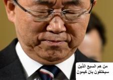 7 مرشحين لخلافة بان كي مون.. تعرف عليهم