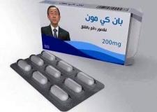 اصحاب التواصل الاجتماعي يسخرون من بان كمون (موريتانيا)
