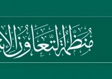 التعاون الإسلامي تبحث إطلاق حملة للحد من ختان البنات والزواج المبكر في الدول الأعضاء