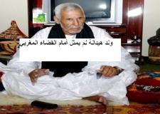 ولد هيدالة لم يمثل أمام القضاء المغربي