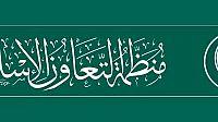 منظمة التعاون الإسلامي تتيح الفرصة أمام المرأة المسلمة لإبراز قدراتها
