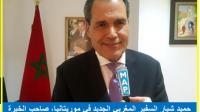 الصحافة الموريتانية تشيد بتعيين المغرب لسفير جديد ببلادها