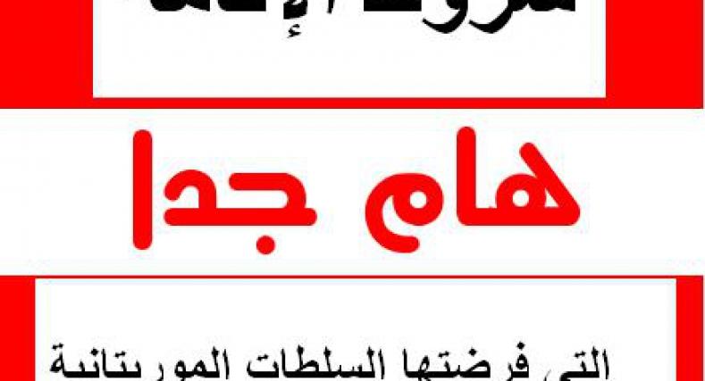 شروط الإقامة التي فرضتها السلطات الموريتانية على الأجانب