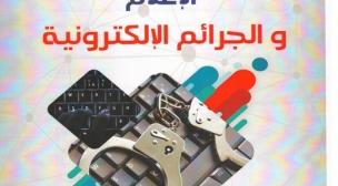 مندوبية وزارة الاتصال بالداخلة تنظم ندوة: الإعلام و الجرائم الإلكترونية.