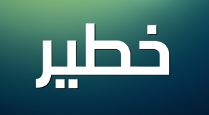 خطف ثم قتل ليلة العيد بمدينة طانطان.