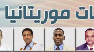 الإنتخابات الرئاسية بموريتانيا بين الإستمرارية، و عرض برامج متشابهة.