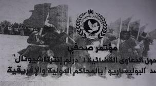 عائدين أثثت بهم جمعية مشهد حقوقي و تخلت عنهم.