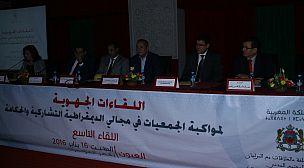 اللقاء الجهوي التاسع لمواكبة الجمعيات في مجالي الديمقراطية التشاركية والحكامة  بالعيون