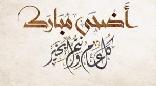 """صحيفة """"الصحراوي أنفو"""" تهنئ قرائها الكرام بمناسبة عيد الأضحي المبارك"""
