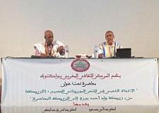 """محاضرة عن شعر """"ازريكه"""" في المركز الثقافي المغربي بنواكشوط"""