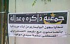 مشاركة جمعية ذاكرة وعدالة في الدورة الثلاثين لمجلس حقوق الإنسان بجنيف