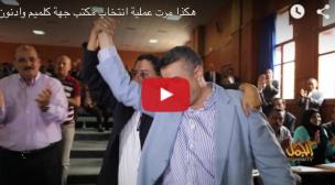 انتخاب مكتب جهة كلميم وادنون