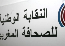 النقابة الوطنية للصحافة المغربية: أوضاع القطاع في تدهورة.