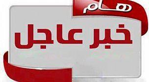 إلقاء القبض على أحد المتورطين في تزوير الجنسية المغربية.