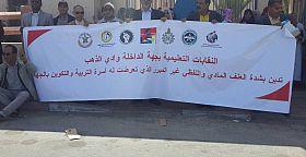 النقابات التعليمية تحتج أمام مندوبية وزارة التربية بالداخلة .