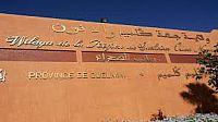 مجلس جهة كلميم يحدد موعدا جديدا لانعقاد دورة مارس.