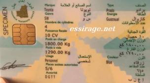 موريتانيا ستشرع في إصدار بطائق رمادية مؤمنة للسيارات.