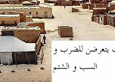 صحراويات يتعرضن للضرب
