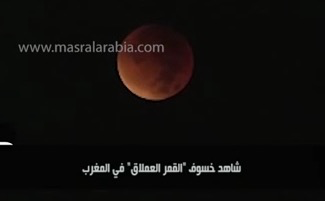 """خسوف """" القمر العملاق"""" بالمغرب"""