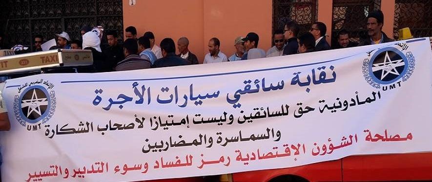 سيارات الأجرة بصنفيها تنفذ وقفة إحتجاجية من أجل إصلاح القطاع