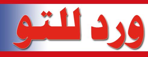 أربعة لاجئين صحراويين في قبضة الشرطة الموريتانية
