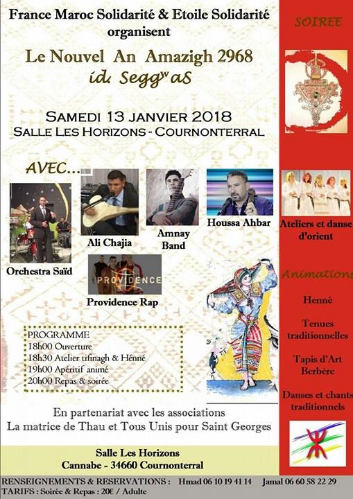 جمعية نجمة للتضامن بفرنسا  تحي رأس السنة الميلادية.