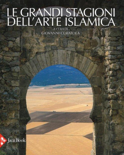 الفنّ الإسلامي.. ملمحٌ آسر لحضارة عريقة.