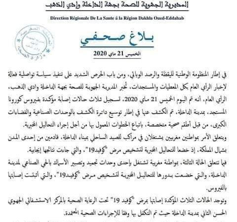 """""""3 إصابات بكورونا"""" بمدينة الداخلة"""