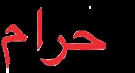 العثور على جثة رضيع بمدينة العيون